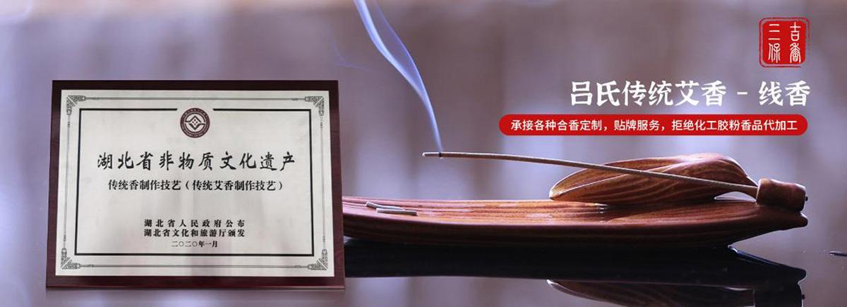 吕氏制香文化